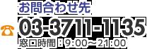 お問合わせ先 03-3711-1135 窓口時間:9:00~21:00